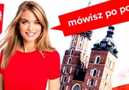 Как быстрее изучить польский язык?